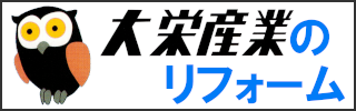 大阪府のLPガス(プロパンガス)会社大栄産業のリフォーム