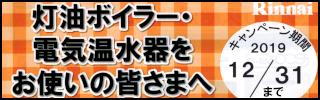 大阪府北摂のLPガス(プロパンガス)会社大栄産業から電気温水器灯油ボイラーからLPガス給湯器の取替えおすすめ