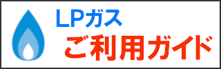 大阪府北摂のLPガス(プロパンガス)会社大栄産業LPガスご利用ガイド
