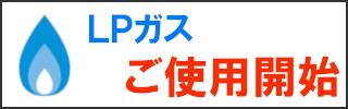 大阪府北摂のLPガス(プロパンガス)会社大栄産業LPガスご利用ガイド利用開始手続き