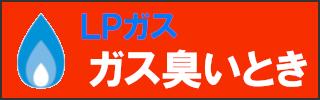 大阪府北摂のLPガス(プロパンガス)会社大栄産業LPガスご利用ガイドガス漏れの対応