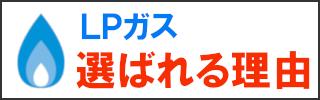 大阪府北摂のLPガス(プロパンガス)会社大栄産業LPガスのメリット