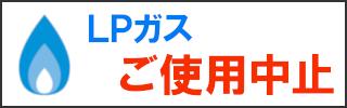 大阪府北摂のLPガス(プロパンガス)会社大栄産業LPガスご利用ガイド利用中止手続き