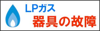 大阪府北摂のLPガス(プロパンガス)会社大栄産業LPガスご利用ガイドガス機器故障かも