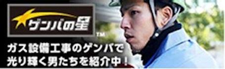 ゲンバの星(大阪ガス内管工事協会)
