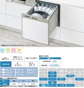 リンナイガス食器洗い乾燥機