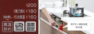 リンナイ ガステーブルLAKUCIE RTS65AWK1R-CLコンロ機能