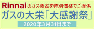 大阪府のLPガス(プロパンガス)会社・大栄産業株式会社の大感謝祭2001