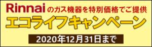 2008LPガス大栄産業茨木ガス工事エコライフキャンペーン