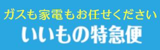 大阪府のLPガス(プロパンガス)会社大栄産業の家電紹介チラシ「いいもの特急便」