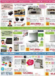 大阪府のLPガス(プロパンガス)会社・大栄産業株式会社・エコライフキャンペーン2107