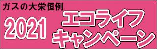大阪府のLPガス(プロパンガス)会社・大栄産業株式会社のLPガス・エコライフキャンペーン2109